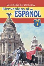 Обкладинка до підручника Іспанська мова (Редько) 7 клас (3-рік)