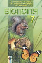 Обкладинка до підручника Біологія (Остапченко) 7 клас
