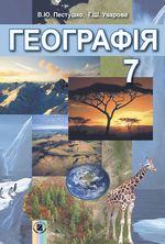 Обкладинка до підручника Географія (Пестушко) 7 клас