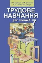 Обкладинка до підручника Трудове навчання (Терещук, Дятленко) 7 клас (хлопці)