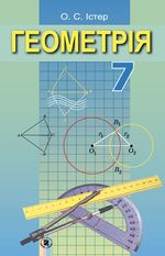 Обкладинка до підручника Геометрія (Істер) 7 клас