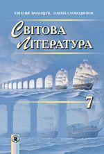 Обкладинка до підручника Світова література (Волощук) 7 клас