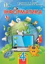 Обкладинка до підручника Інформатика (Морзе) 4 клас