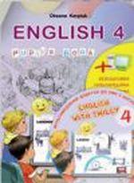 Обкладинка до Англійська мова (Карпюк) 4 клас 2015