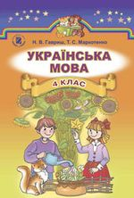 Підручник з рідної мови Вашуленко для 4 класу (перша частина)