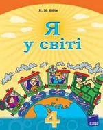 Обкладинка до підручника Я у світі (Бібік) 4 клас