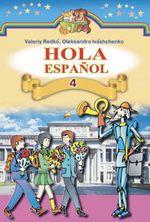 Обкладинка до Іспанська мова (Редько) 4 клас