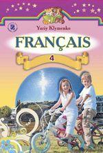 Обкладинка до підручника Французька мова (Клименко) 4 клас