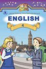 Обкладинка до підручника Англійська мова (Калініна, Самойлюкевич) 4 клас