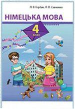 Обкладинка до Німецька мова (Горбач, Савченко) 4 клас