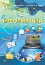 Обкладинка до підручника Інформатика (Ломаковська, Проценко, Ривкінд) 4 клас