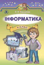 Обкладинка до підручника Сходинки до інформатики (Коршунова) 4 клас