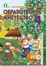 Обкладинка до підручника Образотворче мистецтво (Калініченко, Сергієнко) 4 клас