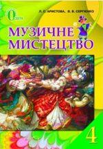 Обкладинка до підручника Музичне мистецтво (Аристова, Сергієнко) 4 клас