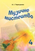 Обкладинка до Музичне мистецтво (Терещенко) 4 клас