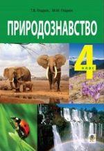 Обкладинка до Природознавство (Гладюк) 4 клас