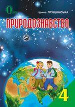 Обкладинка до підручника Природознавство (Грущинська) 4 клас