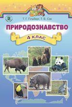 Обкладинка до підручника Природознавство (Гільберг, Сак) 4 клас