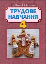 Обкладинка до Трудове навчання (Павич, Бучківська) 4 клас