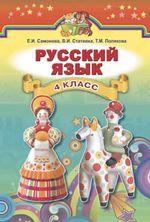 Обкладинка до підручника Російська мова (Самонова, Стативка, Полякова) 4 клас