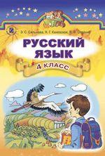 Обкладинка до Російська мова (Сильнова, Каневская, Олейник) 4 клас