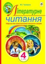 Обкладинка до підручника Літературне читання (Чумарна) 4 клас