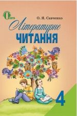 Обкладинка до підручника Літературне читання (Савченко) 4 клас