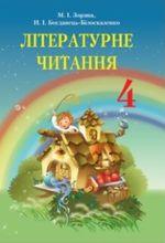 Обкладинка до підручника Літературне читання (Зоряна, Богданець-Білоскаленко) 4 клас