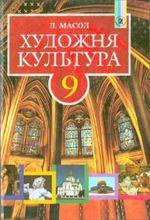 Обкладинка до Художня культура (Масол) 9 клас