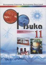 Обкладинка до підручника Фізика (Сиротюк, Баштовий) 11 клас