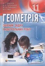 Обкладинка до Геометрія Збірник задач (Мерзляк) 11 клас