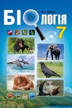 Обкладинка до підручника Біологія (Соболь) 7 клас