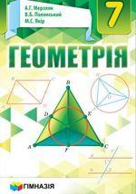 Обкладинка до підручника Геометрія (Мерзляк) 7 клас