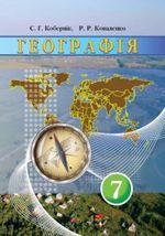 Обкладинка до підручника Географія (Кобернік) 7 клас