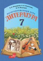 Обкладинка до Література (Бондарева, Ільїнська, Мацапура, Бітківська) 7 клас