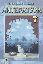 Обкладинка до Література (Волощук, Слободянюк) 7 клас