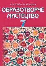 Обкладинка до підручника Образотворче мистецтво (Папіш, Шутка) 7 клас