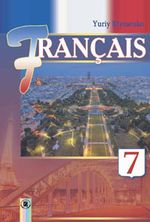 Обкладинка до Французька мова (Клименко) 7 клас (7-й рік)