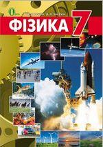 Обкладинка до підручника Фізика (Засєкіна) 7 клас