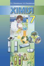 Обкладинка до підручника Хімія (Лашевська) 7 клас