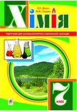 Обкладинка до підручника Хімія (Дячук, Гладюк) 7 клас