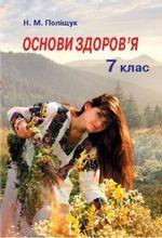 Обкладинка до підручника Основи здоров'я (Поліщук Н.М.) 7 клас