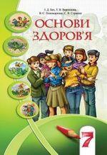 Обкладинка до підручника Основи здоров'я (Бех, Воронцова, Пономаренко, Страшко) 7 клас