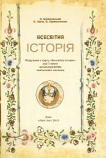 Обкладинка до підручника Всесвітня історія (Крижановський) 7 клас
