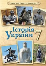 Обкладинка до Історія України (Гупан, Смагін, Пометун) 7 клас