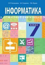 Обкладинка до підручника Інформатика (Казанцева, Стеценко, Фурик) 7 клас