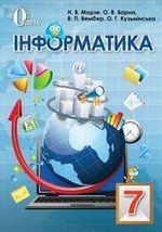 Обкладинка до Інформатика (Морзе, Барна, Вембер, Кузьмінська) 7 клас