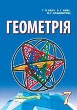Геометрія (Бевз) 7 клас