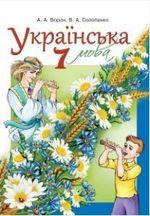 Обкладинка до підручника Українська мова (Ворон) 7 клас