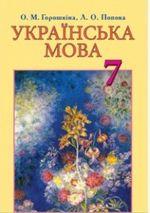 Обкладинка до підручника Українська мова (Горошкіна, Попова) 7 клас